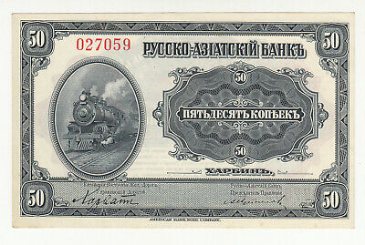 China Foreign Banks 500 Dollars banknote 1910 Russo-Asiatic UNC Reproduction