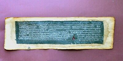18th century Tibetan sutra page on mulberry tree paper. 8975