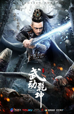Martial Universe 1 Poster Movie Poster Canvas Picture Art