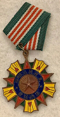 """Rare & Old Chinese War Medal """"1947"""""""