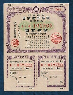 Japan War Saving Bond 15 Yen  1944 WII JAPON BONO DE GUERRA