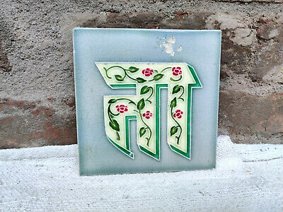 1940s Embossed Floral Vine Design Nouveau Architecture/Furniture Tile , Japan