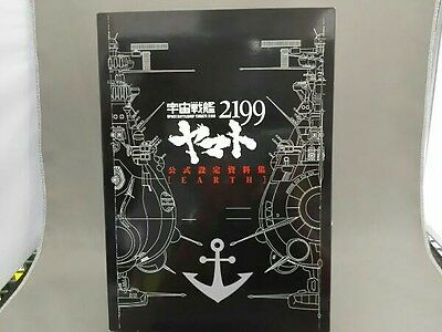 """JAPAN Space Battleship Yamato 2199 Official Material Collection /""""Earth/"""""""