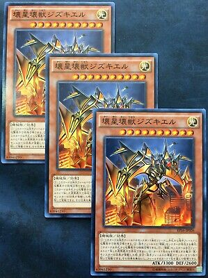 YuGiOh Japanese 3x Jizukiru, the Star Destroying Kaiju EP16-JP026 Common OCG