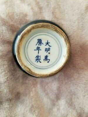 Chinese Wanli Mark And Period Blue Stem Cup