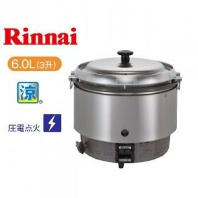 RINNAI RR-30S2 Business Use City Gas Rice Cooker Jar 6L 3 Sho 12A 13A