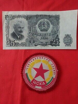 BULGARIAN Banknote Uncirculated 25 Leva 1951 VINTAGE Mint + Fabric BADGE c.1976