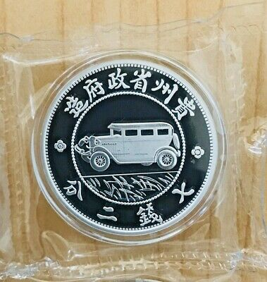 2020 China 1 oz Silver Kweichow Auto Dollar Restrike (PU) Sealed *Buy 2 Or More