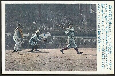 Ultra Rare Exact Reproduction of the 1934 Babe Ruth Japanese Premium Postcard