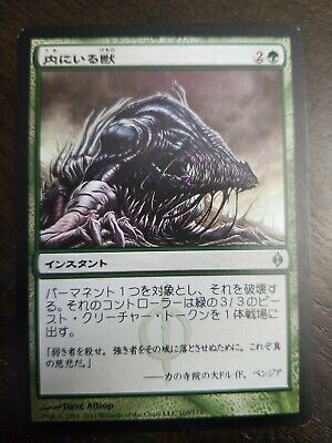 Foil New MTG New Phyrexia Magic Beast Within