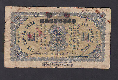 China, rare Tsingtao City Agricultural & Indust bank 10 copper coins 1933 note