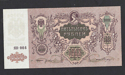 Russia, uncirculated,1919 5000 rouble banknote