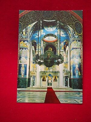 Vintage Postcard - Oplenac Mausoleum, Detail of Mosaic in the Dome