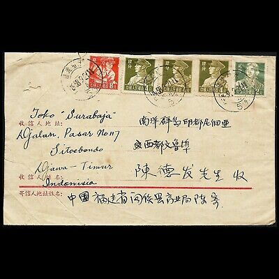 Rep Of China 1958. Cover Send From Fuzhou To Indonesia