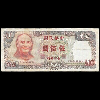 Taiwan ( Rep Of China ) 500 New Taiwan Dollar  1981, 1987 Issue