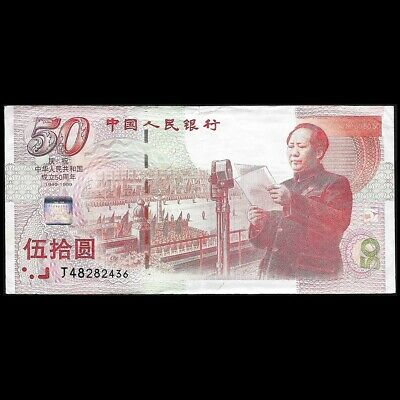 Rep Of China 50 Yuan 1999 Commemorative Issue