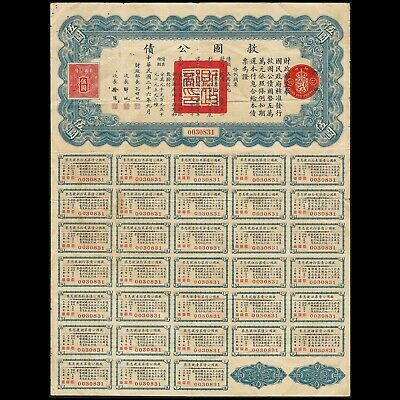 Rep Of China 1938. National Government of Republic of China - Liberty Bond $5