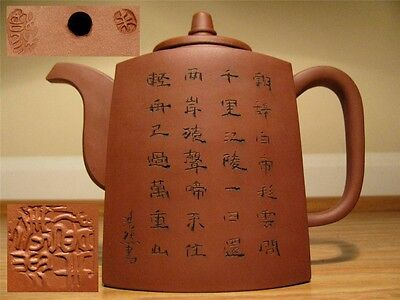 ✅ EXCELLENT 17.1cm CHINESE YIXING ZISHA SCHOLAR CARVED POETRY TEAPOT
