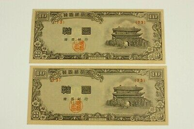 TWO 1953 SOUTH KOREA 10 HWAN NOTES KP# 17a (4286) UNCIRCULATED CONDITION