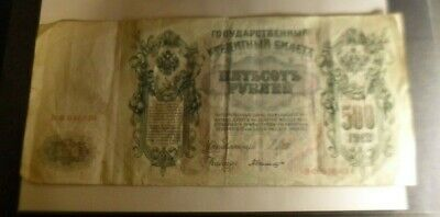 Russia year 1912 paper money of 500 rubles - circulated