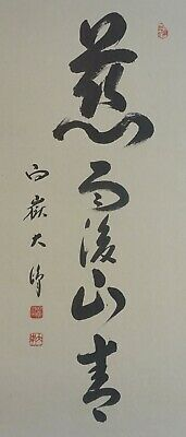 Very Fine Korean Zen Sumi Ink Hand Painting Calligraphy Signed Chop Stamp