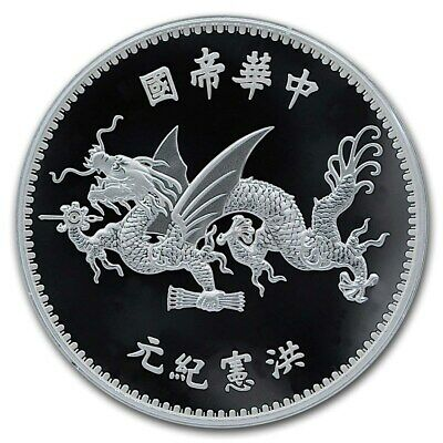 Chinese Vintage Coins Series Shih Kai Flying Dragon 1 oz Silver Capsuled PU Coin