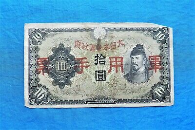 1938 Japan Occupation of China 10 Yen Banknote *P-M27*              *F*