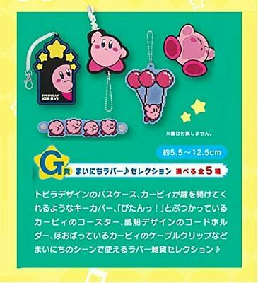 Kirby of most lottery star sweet party G Award star general merchandise F//S