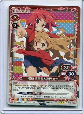 Taiga Aisaka Card Game Character Deluxe Sleeves Collection DX023 P.1 Toradora