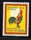 Macau Macao 1993 Zodiac New Year Rooster Cock stamp