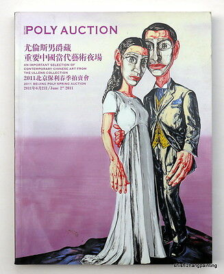 catalog Chinese Contemporary art oil painting from ULLENS POLY auction book