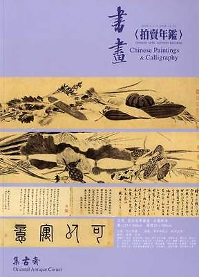 Chinese Arts Auction Records: 2011 Chinese Painting and Calligraphy