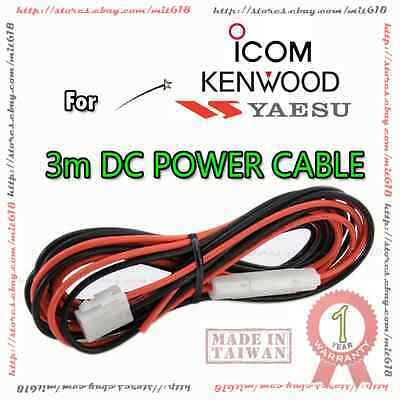 DC Power Cable for KENWOOD YAESU VERTEX ICOM Mobile T Shaped OPC-1132A  OPC-346