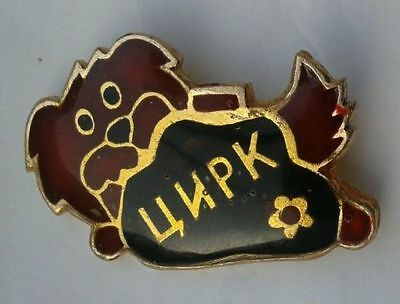 Dog in circus - Russian vintage children's pin; lacquered, VG