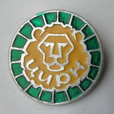 Lion in circus - Russian vintage children's pin; enamel, VG+