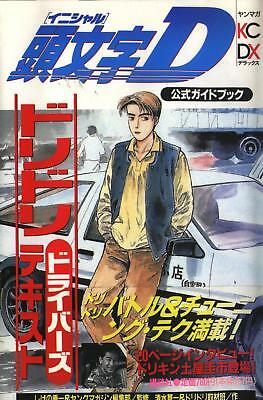 Initial D Anime Manga Fan Official Guide Book Vol.1