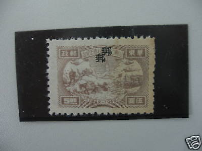 E China 1949 Train $5 USED OPT DOUBLE YEC365d #33637