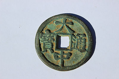 Ming dynasty, Prince of Wu 1361-1368, 5 cash Chinese coin,