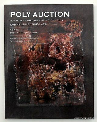 catalog modern contemporary Chinese fine art oil painting POLY auction 2012 book