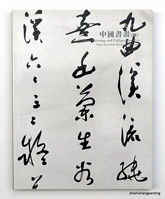 catalogue book chinese painting and calligraphy GUARDIAN auction 212 lots 2010