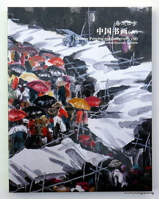 catalog Chinese painting and calligraphy GUARDIAN auction 2012 brush art book