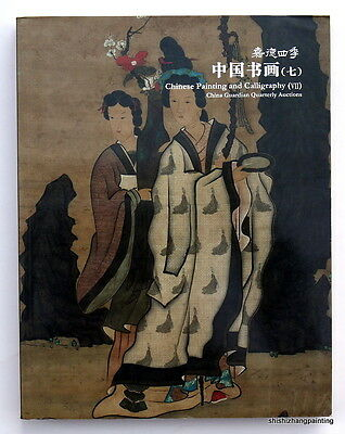 catalog ancient Chinese painting and calligraphy GUARDIAN auction 2011 art book