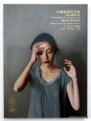 catalog modern contemporary Chinese oil painting HANHAI 2012 art book