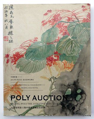 catalog Chinese paintings and calligraphy POLY auction 2011 fine arts ink book