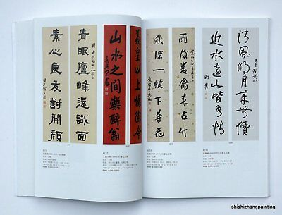 catalogue Chinese calligraphy and painting GENGLE auction 2011 art book
