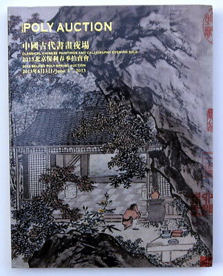 catalog classical Chinese paintings and calligraphy POLY auction 6/3/2013 art