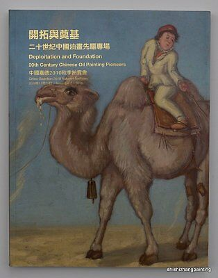 catalog 20th century Chinese oil painting pioneers GUARDIAN art auction 2010