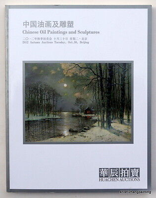 catalog Chinese oil painting sculptures HUACHEN AUCTION 2012 art book