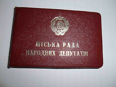 RUSSIA USSR Soviet DEPUTY ID document with Real photo. ROMNY town