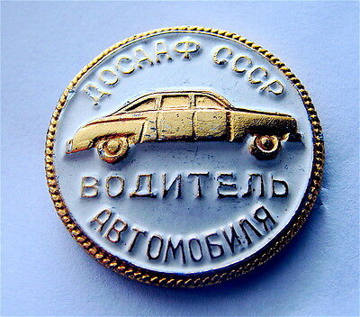USSR RUSSIA DOSAAF-VOLUNTARY SOCIETY ARMY AVIATION FLEET-AUTOMOBILE DRIVERS PIN